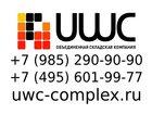 Изображение в   Складской комплекс UWC приглашает арендаторов! в Москве 8999