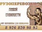 Изображение в   Перевозка грузов по Москве и МО, а также в Москве 500
