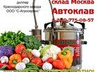Изображение в   Автоклав купить газовый. Где купить Автоклав в Москве 18900