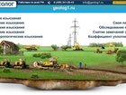 Скачать бесплатно фотографию Другие строительные услуги Услуги геодезии и инженерные изыскания 34648901 в Москве