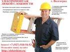 Свежее фотографию  Электромонтаж, Электромонтажные работы, Электромонтаж в Волгограде 34663789 в Волгограде