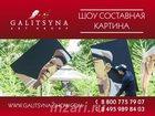 Скачать бесплатно foto Организация праздников шоу танцующий художник составная картина в Москве 34709555 в Москве
