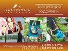 Скачать бесплатно foto Организация праздников Танцующий художник в Москве 34709699 в Москве