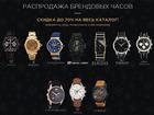 Фото в Одежда и обувь, аксессуары Часы РАСПРОДАЖА БРЕНДОВЫХ ЧАСОВ  Скидка до 70% в Москве 1990