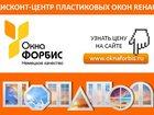 Скачать изображение  Дисконт-центр пластиковых окон REHAU — ООО «Окна Форбис», 34741219 в Москве
