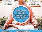 Смотреть изображение  Семинар, Самопознание, Исцеление тела, разума,духа 34751240 в Москве