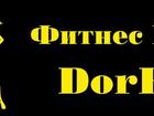 Изображение в Спорт  Спортивные клубы, федерации Лучшие массажисты фитнес клуба Дорфит помогут в Москве 1000