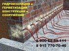 Фотография в   Инъекционная гидроизоляция бетона в Ярославле, в Ярославле 0