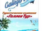 Уникальное фотографию  Туристическая компания ГаллеяТур 34830242 в Владимире