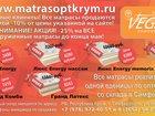 Новое фотографию  Матрасы VEGA со складов в Крыму 34835199 в Джанкой