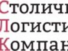 Скачать бесплатно foto  Столичная Логистическая Компания 34843391 в Москве