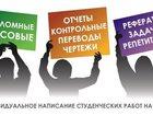 Увидеть фото  Помощь аспирантов студентам в учебе 34860425 в Новокузнецке