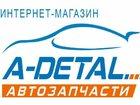 Смотреть фото  Запчасти для иномарок, Челябинск 34933145 в Москве