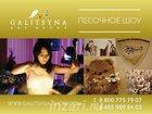 Скачать изображение Организация праздников Песочная анимация в Белгороде 34938255 в Белгороде