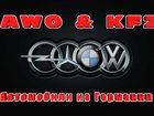 ����������� � ���� ������� ���� � �������� ����� AWO& KFZ �� �������� ������������ � ������ 1