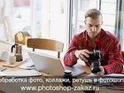 Новое фотографию Курсы, тренинги, семинары Создание коллажей, ретушь в фотошопе, реставрация, отрисовка по фото фотошоп, Заказать услуги обработки фото в Photoshop, Обтравка (убрать фон), цветокоррекция, 34949643 в Москве
