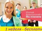 Скачать изображение  Обучение французскому языку 34951005 в Москве