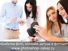 Свежее фото Курсы, тренинги, семинары Заказать коллаж из фотографий Москва, Заказать фотошоп фотографии онлайн, Заказать коллаж из фото на холсте, Заказать фотошоп фотографии на заказ, Заказать колл 35010809 в Москве