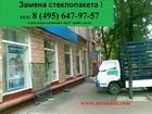 Новое изображение  Остекление витрин магазина, монтаж стекла 35076348 в Москве