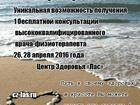 Просмотреть foto  Бесплатная консультация физиотерапевта 26 и 28, 04, 35084692 в Москве