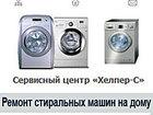 Изображение в   Сервисный центр Хелпер-С осуществляет ремонт в Москве 550