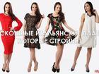 Уникальное фото  Интернет-магазин потрясающей одежды идеального качества 35102181 в Волгограде