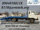 ���������� � ���� ����������, ������ ��������� �� ���� ������ ( Hyundai HD 65; � ������ 0