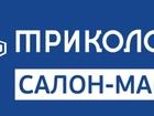 Фотография в   Открыт фирменный магазин салон ТРИКОЛОР ТВ в Москве 0