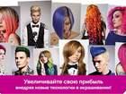 Фотография в   Kawaicat - официальный дистрибьютор красителя в Москве 0