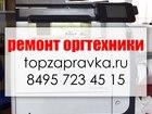 Уникальное изображение  Ремонт и обслуживание оргтехники 35239323 в Москве