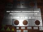 Фото в Прочее,  разное Разное Таблички скоростей и подач для токарных станков в Москве 0