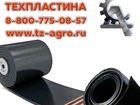 Фотография в   Купить техпластину мбс и тмкщ вы можете в в Москве 126