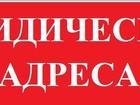 Фотография в Услуги компаний и частных лиц Юридические услуги Наша компания предлагает Вам юридические в Москве 1000