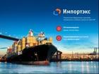 Фото в   Компания «Импортэкс» предлагает Вам полный в Москве 0
