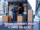 Фотография в Услуги компаний и частных лиц Грузчики Работаем с компаниями и частными лицами. в Москве 150