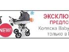 Фотография в   Коляска 2 в 1 Baby Cooper лазурь/графит - в Москве 0