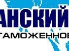 Изображение в   Компания Тихоокеанский Транзит предлагает в Москве 100