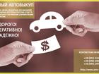 Фото в   Компания «Автоскуп» предлагает выкуп авто в Киеве 10000