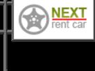 Скачать бесплатно фото  NEXT Rent Car - услуги по аренде авто в Крыму, прокат авто в Севастополе, а также автопрокат в Севастополе, аренда автомобиля в Симферополе, Ялте и Евпатории, Т 35351771 в Севастополь