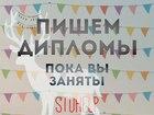 Скачать изображение  Курсовые, дипломные, рефераты 35400169 в Москве