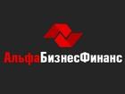Фото в   Компания АльфаБизнесФинанс поможет Вам избежать в Москве 0