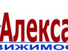 Фото в Недвижимость Аренда жилья Обменяем Вашу квартиру у метро Беговая или в Москве 15000