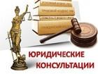 Изображение в   Профессиональная, квалифицированная юридическая в Мурманске 0