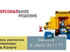 Скачать бесплатно фотографию  Предоставим до 300 проверенных грузчиков на погрузочно-разгрузочные работы с оплатой за выполненный объем 35722395 в Калуге