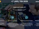 Скачать изображение  Ремонт любого сварочного оборудования 35778155 в Москве