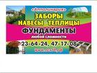 Уникальное изображение  Заборы Навесы Теплицы Фундаменты любой сложности в Ижевске, 35824038 в Ижевске