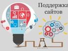 Скачать изображение Создание web сайтов Поддержка веб сайта 35869931 в Москве