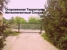 Увидеть фотографию  Центральные коммуникации, 18 соток в городе Звенигород, 35875579 в Звенигороде