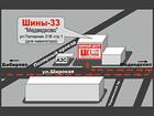 Изображение в Авто Шиномонтаж Компания «Шины-33» предлагает Выкуп и продажа в Москве 0