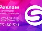 Изображение в   Изготовление наружной рекламы, объемные буквы, в Москве 1500
